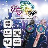 ワイヤレスカラオケマイク Bluetooth ボーカル音源カット機能 エコー調整機能 LEDイルミネーション スピーカー搭載