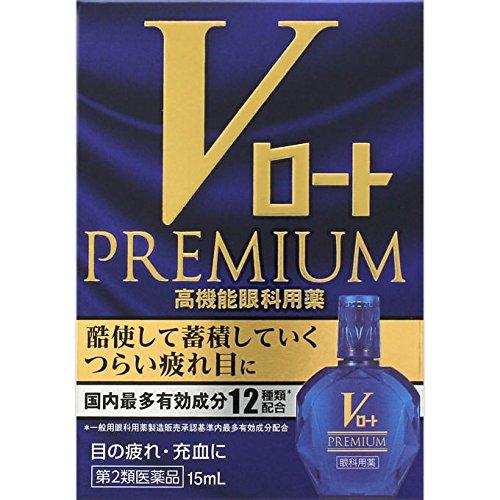 【第2類医薬品】Vロートプレミアム 15mL x2