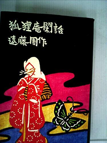 狐狸庵閑話 (1970年) - 遠藤 周作