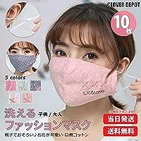 クローバーデポ 10枚セット マスク 布 洗えるマスク 大人用 子供用 女性用 個包装 小さめ uvカット 超快適マスク d2710053 ピンク(10枚セット)