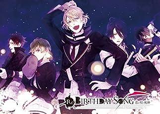 PC専用ゲーム『死神彼氏シリーズ Re:BIRTHDAY SONG~恋を唄う死神~』初回限定版