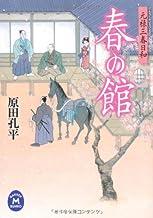 表紙: 元禄三春日和 春の館 (学研M文庫)   原田孔平