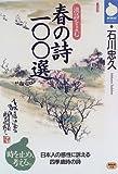 春の詩100選―漢詩をよむ (NHKライブラリー)