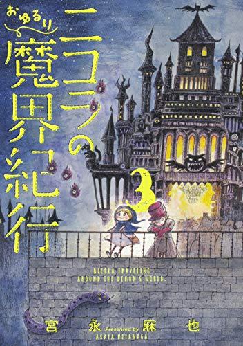 ニコラのおゆるり魔界紀行 3 (ハルタコミックス)