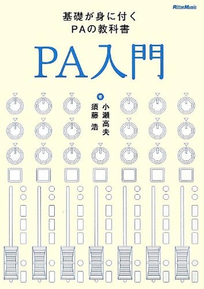 貪欲パプアニューギニア不機嫌PA入門 [改訂版] 基礎が身に付くPAの教科書
