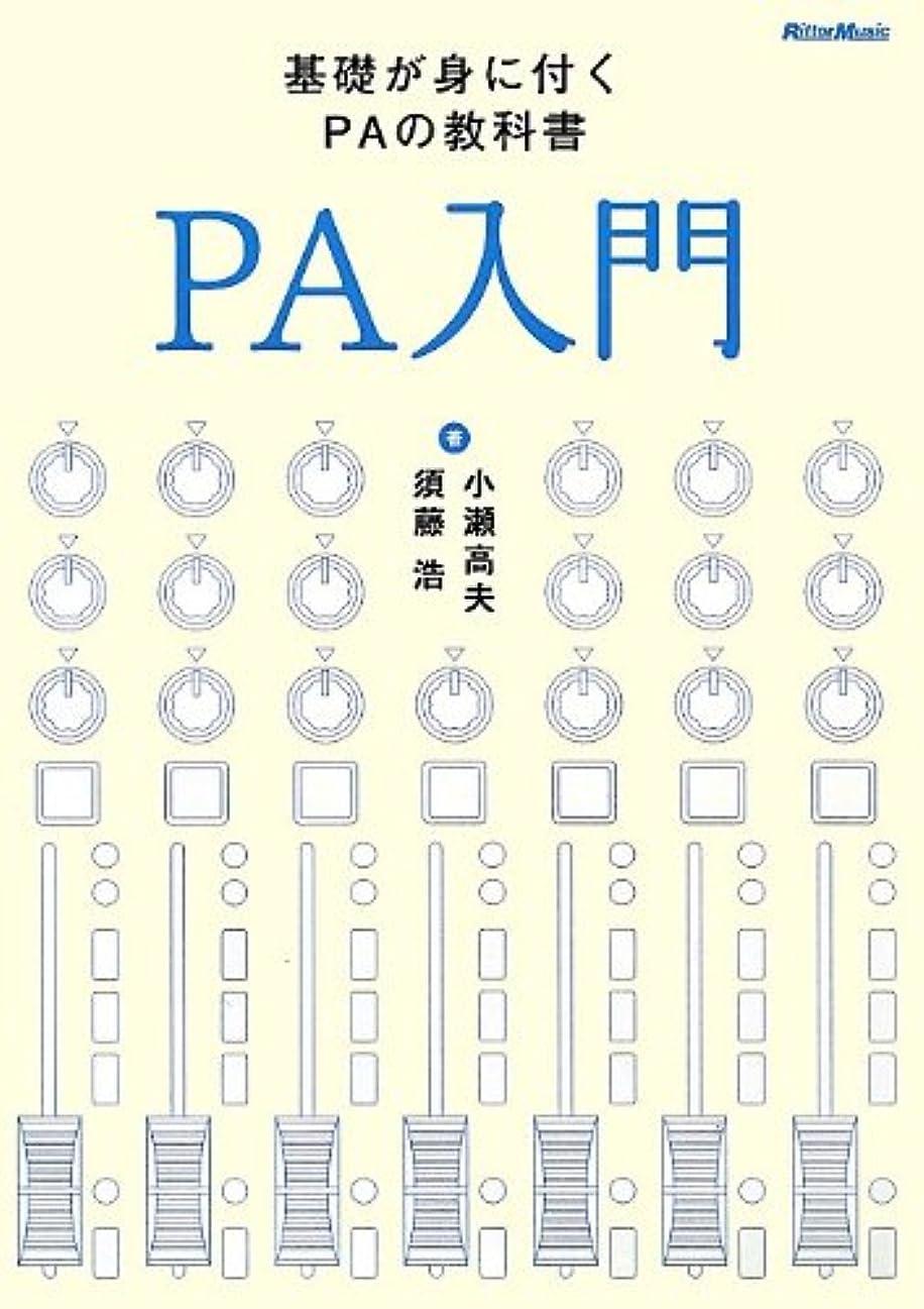 予防接種委任する関係ないPA入門 [改訂版] 基礎が身に付くPAの教科書