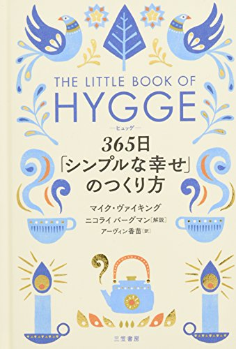 ヒュッゲ 365日「シンプルな幸せ」のつくり方 (単行本)