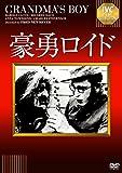 豪勇ロイド[DVD]