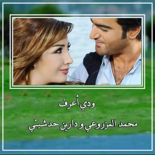 Mohammed Al Mazrouei FT Darine Hadchiti