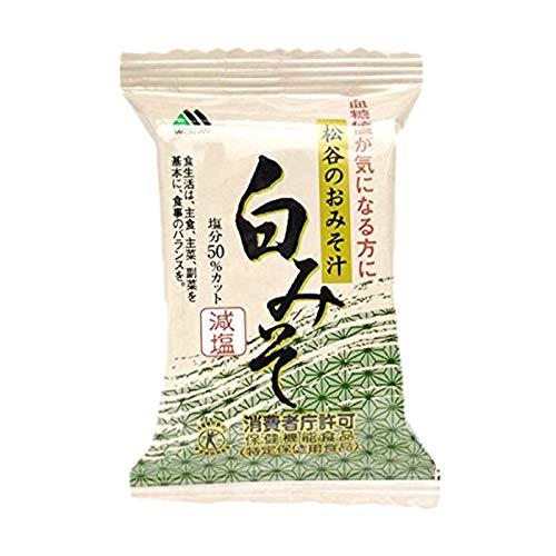 減塩 食品 50% 減塩 特保 松谷 の 減塩 お味噌汁 白みそ (10食セット) フリーズドライ