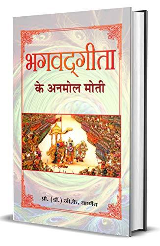 Bhagvadgita Ke Anmol Moti  (Hindi)