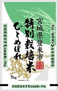 【精米】宮城県 登米市産 特別栽培米 白米 ひとめぼれ 5kg 令和元年産
