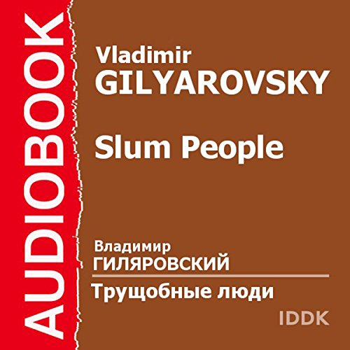 Stories of the Slum [Russian Edition] audiobook cover art