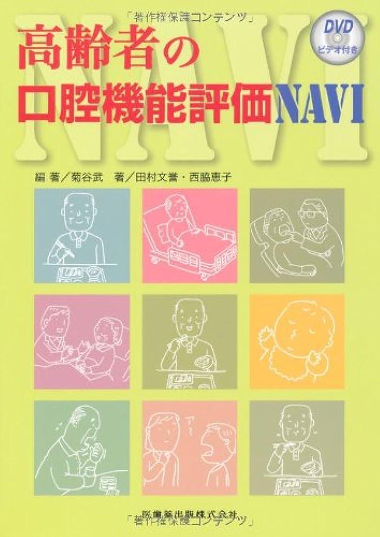 ルビーペデスタル実質的に高齢者の口腔機能評価NAVIDVDビデオ付
