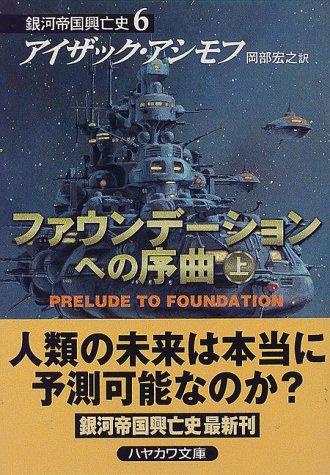 ファウンデーションへの序曲(上)―銀河帝国興亡史〈6〉 (ハヤカワ文庫SF)の詳細を見る