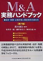 M&A実務ハンドブック(第7版)