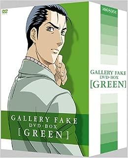ギャラリーフェイク BOX GREEN [DVD]