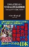 日本人が知らない中国の民族抹殺戦略─中共はなぜチベットを欲しがるのか─ (扶桑社新書)