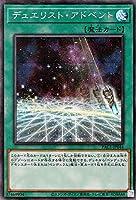 遊戯王カード デュエリスト・アドベント(シークレットレア) プリズマティック・アート・コレクション(PAC1) | 通常魔法