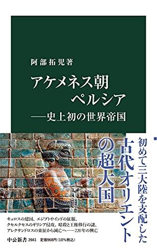 アケメネス朝ペルシア- 史上初の世界帝国 (中公新書, 2661)