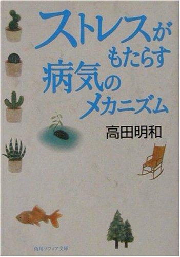 ストレスがもたらす病気のメカニズム (角川ソフィア文庫)の詳細を見る