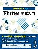 現場で使える Flutter開発入門 (Compass Booksシリーズ)