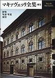 マキァヴェッリ全集〈補巻〉研究、年譜・年表、索引