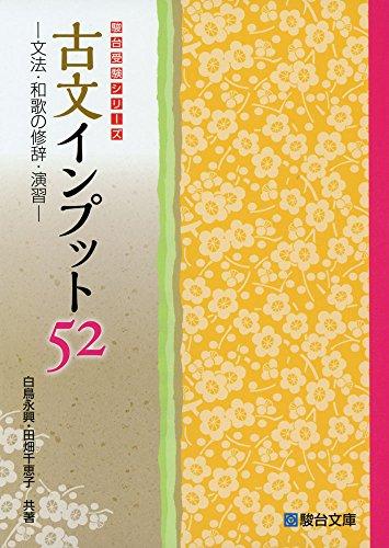 古文インプット52 (駿台受験シリーズ)