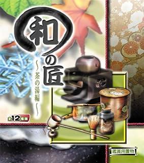 和の匠 (わのたくみ) 茶の湯編 BOX