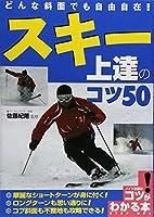 どんな斜面でも自由自在! スキー 上達のコツ50 (コツがわかる本!)