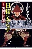 日輪にあらず 軍師黒田官兵衛 (徳間文庫)