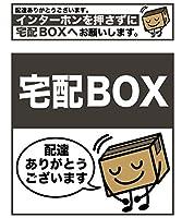 and.A 宅配 ボックス ステッカー シール 2枚セット インターホン用/box用 (A)
