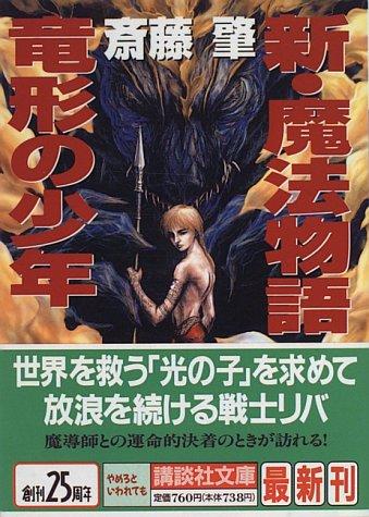 新・魔法物語 竜形の少年 (講談社文庫)の詳細を見る