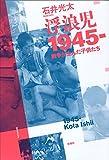 浮浪児1945‐: 戦争が生んだ子供たち