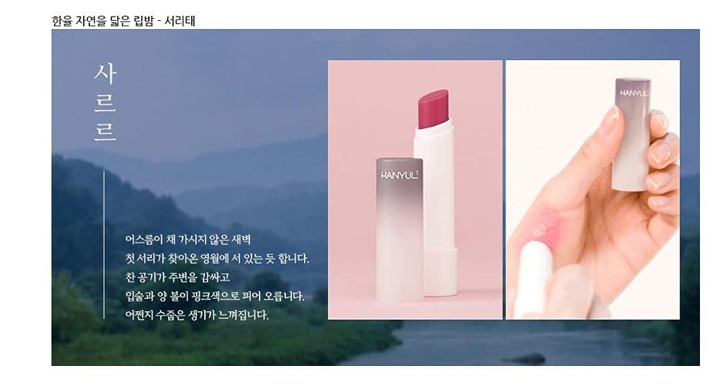 報奨金古いコカイン【HANYUL/ハンユル]自然に似たリップクリームソリテ(ピンク)Lip Balm Seo-tae(pink)4g自然感性リップクリーム(海外直送品)