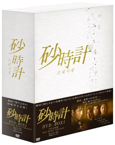 砂時計 DVD-BOX 1 - チェ・ミンス, チェ・ミンス, コ・ヒョンジョン, パク・サンウォン, イ・ジョンジェ, ソン・ジナ, キム・ジョンハク