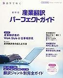 最新版 産業翻訳パーフェクトガイド (イカロス・ムック)