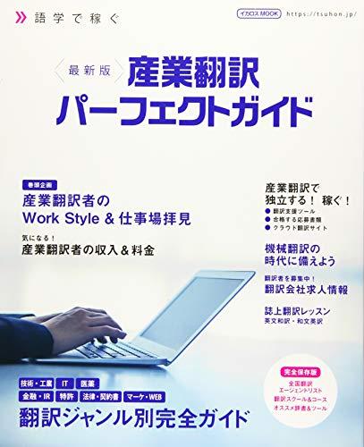 最新版 産業翻訳パーフェクトガイド (イカロス・ムック)の詳細を見る