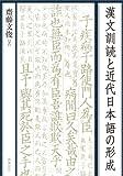 漢文訓読と近代日本語の形成