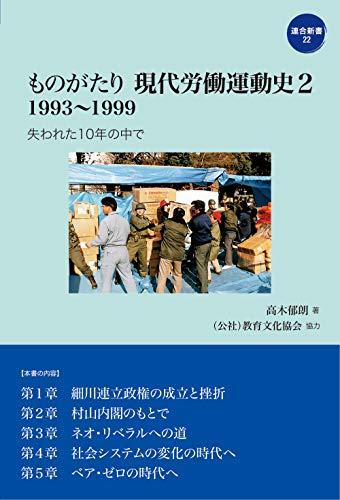 ものがたり 現代労働運動史2 1993~1999――失われた10年の中で (連合新書)の詳細を見る