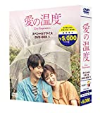 愛の温度 期間限定スペシャルプライスBOX1[DVD]