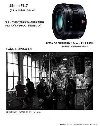 パナソニック『LEICADGSUMMILUX15mm/F1.7ASPH.』