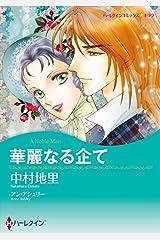 華麗なる企て (ハーレクインコミックス) Kindle版