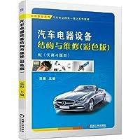 汽车电器设备结构与维修(彩色版)