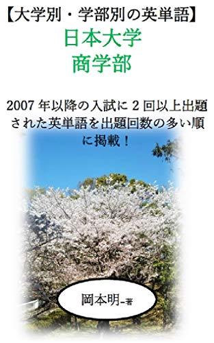 【大学別・学部別の英単語】 日本大学 商学部: 2007年以降の入試に2回以上出題された英単語を出題回数の多い順に掲載!