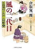 風の二代目 小料理のどか屋 人情帖 : 28 (二見時代小説文庫)