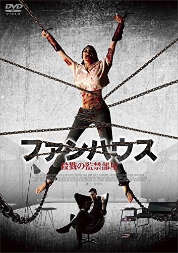 ファンハウス 殺戮の監禁部屋 [DVD]