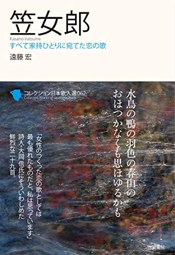 笠女郎 (コレクション日本歌人選)