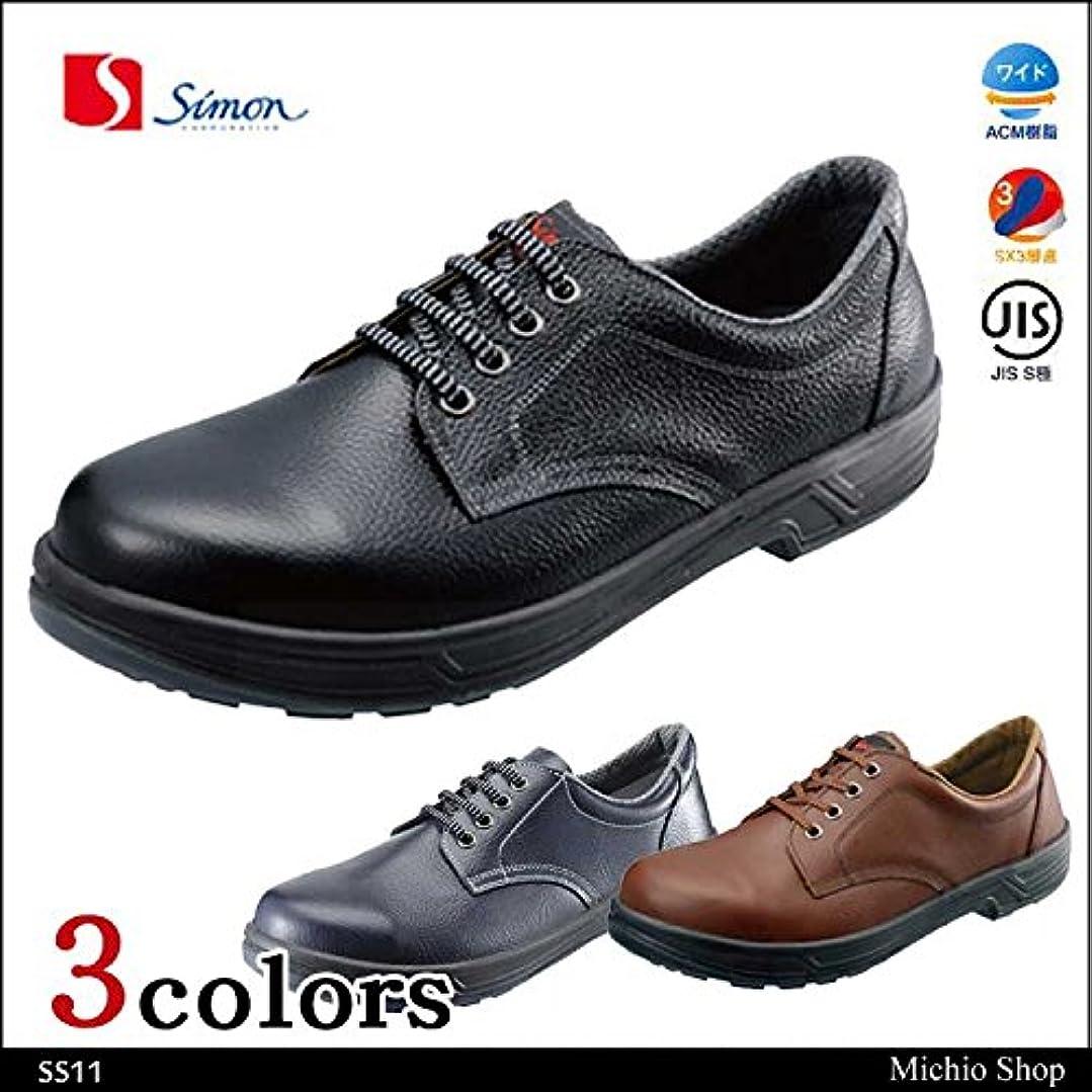 騒診療所解放するシモン 安全靴 短靴 SX3層底SS11 シモンスターシリーズColor:黒 28.0