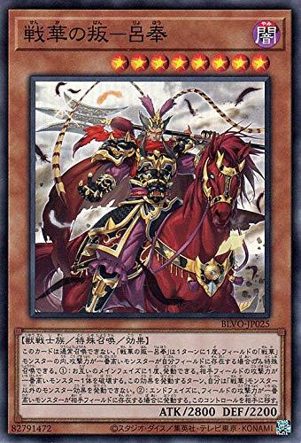 戦華の叛-呂奉 スーパーレア 遊戯王 ブレイジング・ボルテックス blvo-jp025